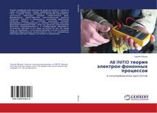 AB INITIO теория электрон-фононных процессов kitap kapağı