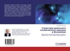 Capa do livro de Структура реального космического вакуума и Вселенная