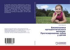 Buchcover von Биомеханика ортодонтического лечения. Протезирование зубов у детей