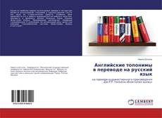 Bookcover of Английские топонимы в переводе на русский язык