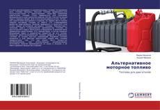 Обложка Альтернативное моторное топливо