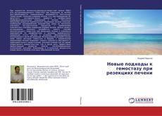 Bookcover of Новые подходы к гемостазу при резекциях печени