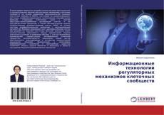 Portada del libro de Информационные технологии регуляторных механизмов клеточных сообществ