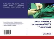 Buchcover von Предупреждение и лечение послеоперационных и перинатальных осложнений