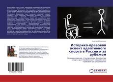 Обложка Историко-правовой аспект адаптивного спорта в России и за рубежом