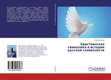 Copertina di Христианская символика в истории русской словесности