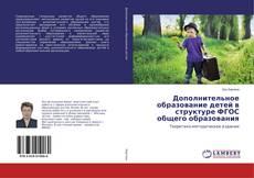 Capa do livro de Дополнительное образование детей в структуре ФГОС общего образования