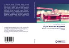 Bookcover of Красители пищевые