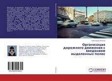 Couverture de Организация дорожного движения с введением выделенных полос