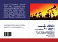 Bookcover of Коррозия и наводороживание металлов в гетерогенных средах