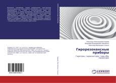 Buchcover von Гирорезонансные приборы
