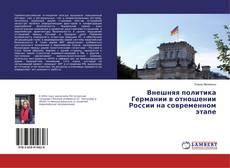Обложка Внешняя политика Германии в отношении России на современном этапе