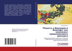 "Bookcover of ""Повесть о Варлааме и Иоасафе"" как компонент средневекового дискурса"