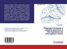 Bookcover of Маршрутизация и защита данных в беспроводных сенсорных сетях