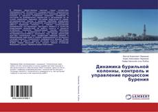 Bookcover of Динамика бурильной колонны, контроль и управление процессом бурения