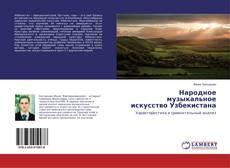 Bookcover of Народное музыкальное искусство Узбекистана