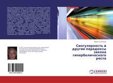 Buchcover von Сингулярность и другие парадоксы закона гиперболического роста