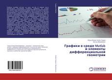 Bookcover of Графики в среде Matlab и элементы дифференциальной геометрии