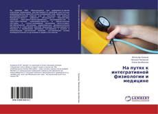 Обложка На путях к интегративной физиологии и медицине