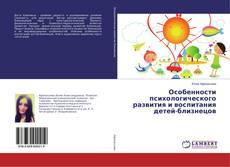 Buchcover von Особенности психологического развития и воспитания детей-близнецов