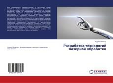 Обложка Разработка технологий лазерной обработки