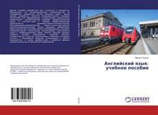 Bookcover of Английский язык: учебное пособие