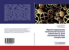 Bookcover of Проектирование технологического комплекса для гальванических покрытий