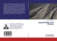 Bookcover of ЗаШНУРОВанная Россия