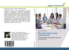 Обложка Путешествие в мир психологии