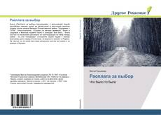 Bookcover of Расплата за выбор