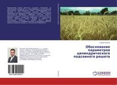 Bookcover of Обоснование параметров цилиндрического подсевного решета