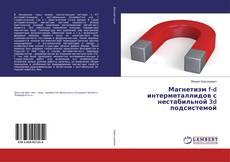 Bookcover of Магнетизм f-d интерметаллидов с нестабильной 3d подсистемой