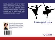 Couverture de Классический танец