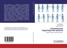 Bookcover of Социальное партнерство школы