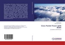 Portada del libro de Cisco Packet Tracer для всех