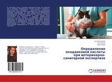 Bookcover of Определение окадаиковой кислоты при ветеринарно-санитарной экспертизе