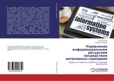 Обложка Управление информационными ресурсами посредством автономных сценариев