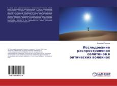 Исследование распространения солитонов в оптических волокнах kitap kapağı