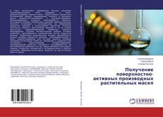Bookcover of Получение поверхностно-активных производных растительных масел