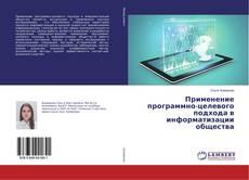 Copertina di Применение программно-целевого подхода в информатизации общества