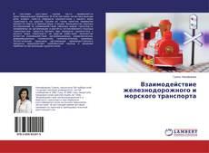 Portada del libro de Взаимодействие железнодорожного и морского транспорта