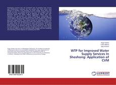 Copertina di WTP for Improved Water Supply Services In Shoshong: Application of CVM