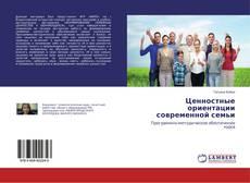 Bookcover of Ценностные ориентации современной семьи
