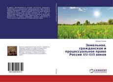 Bookcover of Земельное, гражданское и процессуальное право России XIV-XVII веков