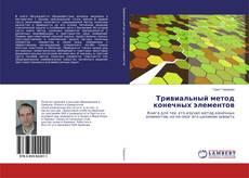 Bookcover of Тривиальный метод конечных элементов