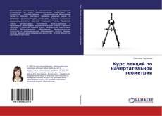 Borítókép a  Курс лекций по начертательной геометрии - hoz
