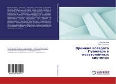 Buchcover von Времена возврата Пуанкаре в неавтономных системах