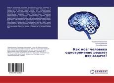 Обложка Как мозг человека одновременно решает две задачи?