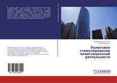 Bookcover of Налоговое стимулирование инвестиционной деятельности
