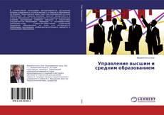 Bookcover of Управление высшим и средним образованием